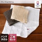 今治タオル ハンドタオル <同色2枚セット> ワッフルタオル 日本製 セール 送料無料