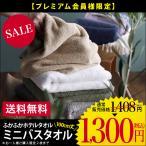 【圧縮】ミニバスタオル ホテルスタイルタオル 日本製 セール 送料無料