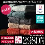 【圧縮】 今治タオル フェイスタオル <同色2枚セット> ホテルズ グラン HOTEL'S Grand 日本製 セール 送料無料