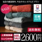 【圧縮】 ミニバスタオル 今治タオル ホテルズ グラン HOTEL'S Grand 日本製 セール 送料無料