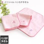 手帕, 手巾 - タオル ハンカチ イニシャル/日本製