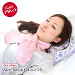 日本製 シルク100% おやすみマフラー