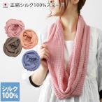 スヌード 正絹 シルク 100% 日本製