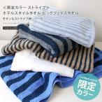 【送料無料】ビッグフェイスタオル ホテルタオル  限定カラー