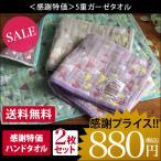 <感謝祭限定> 5重ガーゼ ハンドタオル <2枚セット> 日本製 セール 送料無料