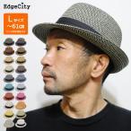 Straw Hat - 大きいサイズ 帽子 ハット ストローハット UVカット 麦わら帽子 EdgeCity