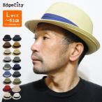 大きいサイズ 帽子 ハット ストローハット UVカット 麦わら帽子 EdgeCity