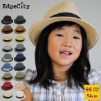 帽子 キッズ 子ども用 ハット 麦わら帽子 春 夏 UVカット EdgeCityの画像