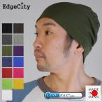 サマーニット帽 メンズ レディース ニット帽 春 夏 日本製