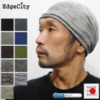 サマーニット帽 メンズ レディース クールマックス 薄手 日本製