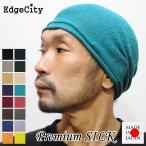 医療用帽子 夏用 女性 男性 ニット帽 シルク 日本製