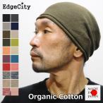 ショッピングニット帽 ニット帽 夏用 メンズ レディース サマーニット帽 オーガニックコットン 薄手 日本製