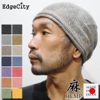 サマーニット帽 メンズ 夏用 薄手 麻 ヘンプ 薄手 日本製