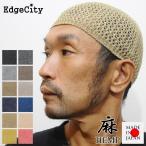 イスラムワッチ イスラム帽 イスラム帽子 麻 浅い ニット帽 日本製