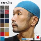 イスラムワッチ イスラム帽 クールマックス ショート 短い ニット帽 日本製 EdgeCity