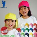 赤白帽 赤白帽子 日よけ付き たれ付き カラー帽子 保育園 幼稚園 小学校 帽子