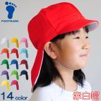 赤白帽 赤白帽子 日よけ付き たれ付き 紅白帽 運動会 カラー帽子