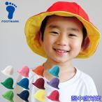 カラー帽子 保育園 幼稚園 園児 日よけ ハット チューリップハット