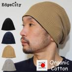 サマーニット帽 春 夏 メンズ レディース ニット帽 日本製
