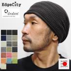 サマーニット帽 防菌 防臭 ニット帽 メンズ レディース ドラロン 日本製
