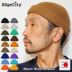 ニット帽 ショート 短い 浅い ウール 日本製 EdgeCity