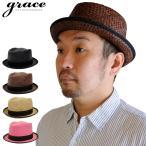 草帽 - 帽子/ハット/メンズ/レディース/麦わら帽子/グレース/grace