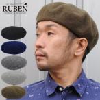 貝雷帽 - 帽子 ベレー帽 メンズ レディース ウール ルーベン Ruben
