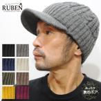 帽子 つば付きニット帽 ニットキャップ  防寒 ルーベン Ruben
