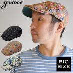 大きいサイズ 帽子 メンズ レディース ハンチング グレース grace
