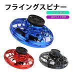 Flynova UFO飛行ジャイロ フライングスピナー ハンドスピナー UFOフライングボール 360°回転 シャイニング LEDライト USB充電式 送料無料
