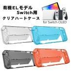 有機ELモデル Switch クリアハードケース 分体式  Joy-Con 任天堂スイッチ 保護カバー 透明ケース クリア レッド ブラック ブルー 送料無料