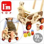 手押し車 ベビー 赤ちゃんおもちゃ アイムトイ ウォーカー&ライド カウ
