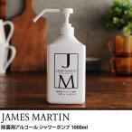除菌 インフルエンザ ノロウイルス 消毒 JAMES MARTIN(ジェームズマーティン) 除菌用アルコール シャワーポンプ 1000ml