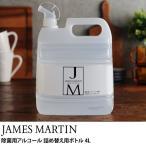 除菌 インフルエンザ ノロウイルス 消毒 JAMES MARTIN(ジェームズマーティン) 除菌用アルコール 詰め替え用ボトル 4L