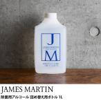 除菌 インフルエンザ ノロウイルス 消毒 JAMES MARTIN(ジェームズマーティン) 除菌用アルコール 詰め替え用ボトル 1L