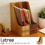 ファイルスタンド 木製 A4 ファイルボックス PLAM プラム DEN(デン) ファイリングスタンド オーク 【ラッピング対応】