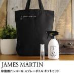 ジェームズマーティン 除菌 スプレー ギフト JAMES MARTIN(ジェームズマーティン) 除菌用アルコール スプレーボトル ギフトセット