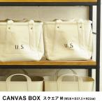 ショッピングおもちゃ 収納ボックス おしゃれ 布 四角 キャンバス ボックス CANVAS BOX スクエア M 【袋ラッピング対応】