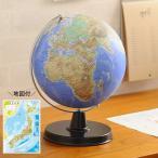 地球儀 昭和カートン 21cm 子供用 SHOWAGLOBES 地球儀 地勢図タイプ 21cm 【ラッピング対応】