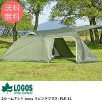 リビング&タープつきの4〜5人用ドーム型テントセット