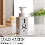 �ϥ�ɥ����� ���� �ݼ� ���� JAMES MARTIN �������ॺ�ޡ��ƥ��� ����ˢ�ϥ�ɥ����ס�400ml