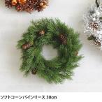 ショッピングクリスマスリース クリスマスリース リース クリスマス 30cm ソフトコーンパインリース 30cm 【袋ラッピング対応】