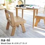 はじめての家具 なぁにキッズ用チェア NAC-2917