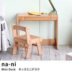 キッズデスク 子供 テーブル デスク na-ni なぁに Mini Desk キッズミニデスク 【ノベルティ対象外】