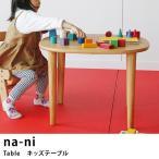 キッズデスク 子供 テーブル デスク na-ni なぁに Table キッズテーブル 【ノベルティ対象外】