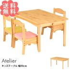 キッズデスク 子供机 キッズ デスク Atelier キッズテーブル 幅90cm 【ノベルティ対象外】