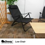 Onway ローチェア Low Chair
