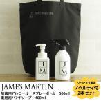除菌 ハンドソープ ギフト インフルエンザ JAMES MARTIN ジェームズマーティン 除菌用アルコール スプレーボトル 500ml + 薬用泡ハンドソープ 400ml 2本セット