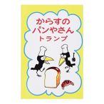 絵本 プレゼント 子供 誕生日 からすのパンやさん トランプ 【ラッピング対応】