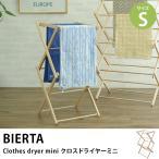 洗濯物干し タオルハンガー タオル掛け 木製 BIERTA ビエルタ クロスドライヤー ミニ